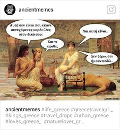 Funny Quotes, Funny Memes, Jokes, Ancient Memes, Funny Greek, Greek Quotes, Beach Photography, Greece Travel, Lol