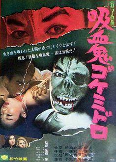 affiche-goke-body-snatcher-from-hell-1968-1.jpg もっと見る