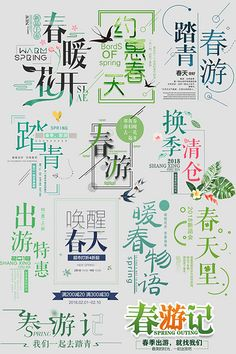 Spring and Summer Promotion Copywriting Text Typesetting Copywriting Typesetting Small Fresh Tones E Typo Logo Design, Slogan Design, Lettering Design, Chinese Fonts Design, Japanese Graphic Design, Word Design, Text Design, Poster Text, Wedding Logo Design
