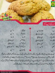 Cooking Recipes In Urdu, My Recipes, Recipies, No Bake Cookies, Cake Cookies, Masala Tv Recipe, Biscuit Recipe, Naan, Arduino