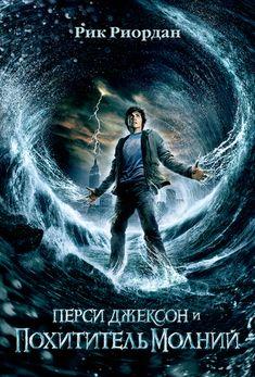 Перси Джексон и похититель молний #книги, #книгавдорогу, #литература, #журнал, #чтение