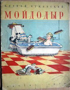 """Корней Чуковский """"Мойдодыр"""" 9(1950) - Предметы советской жизни"""