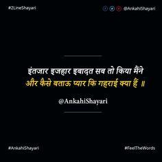 इंतजार इजहार इबादत सब तो किया मैंने  #AnkahiShayari #FeelTheWords #2LineShayari