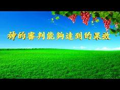 【東方閃電】【全能神】神話詩歌《神的審判能夠達到的果效》