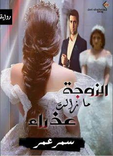 Pin By Ahmed Samir Hassan On روايات Wattpad Books Pdf Books Reading Arabic Books