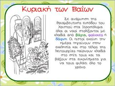 sofiaadamoubooks: ΠΑΣΧΑΛΙΝΑ ΕΘΙΜΑ Easter Art, Easter Crafts, School Staff, Sunday School, Easter Activities, Preschool Activities, All Holidays, Holidays And Events, Orthodox Easter