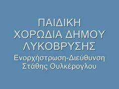 Η ΒΡΟΧΟΥΛΑ / Στάθης Ουλκέρογλου