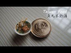 【MS.狂想】Taiwan Food 魚丸米粉湯 / Miniature Food-袖珍黏土 - YouTube