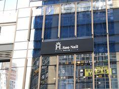 H.Soo nail 하남 네일샵 간판 #간판 #간판제작 #디자인간판 #사인팟 제작문의 : 1670-2942 Multi Story Building, Company Logo