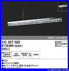 オーデリック シャンデリア OC257022
