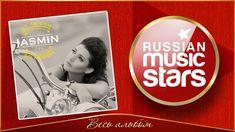 скачать бесплатно новый альбом жасмин - от любви до любви 2013