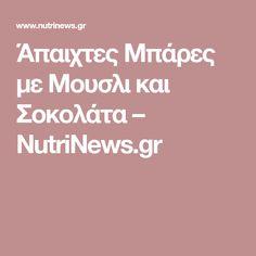 Άπαιχτες Μπάρες με Μουσλι και Σοκολάτα – NutriNews.gr
