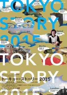poster for Tokyo Story 2015 Season-Tokyo One . Japan Graphic Design, Japan Design, Graphic Design Posters, Graphic Design Typography, Poster Layout, Print Layout, Art Beat, Museum Poster, Buch Design