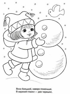Kış4 Colouring Pages, Printable Coloring Pages, Adult Coloring Pages, Coloring Books, Xmas Drawing, Christmas Drawing, Christmas Colors, Christmas Crafts, Farm Animal Crafts