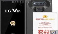 بطارية جديدة لاستخدام هاتف LG V20 لمدة…: بطارية جديدة لاستخدام هاتف LG V20 لمدة 5 أيام دون شحنه