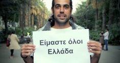 ΔΕΙΤΕ ΤΙ ΕΚΑΝΑΝ ΟΙ ΙΣΠΑΝΟΙ ΓΙΑ την ΕΛΛΑΔΑ..ΤΟ ΒΙΝΤΕΟ ΠΟΥ ΣΑΡΩΝΕΙ ΤΟ ΔΙΑΔΥΚΤΙΟ… Letter Board, Tin, About Me Blog, Politics, Feelings, Yogurt, Biscuits, News, Greece