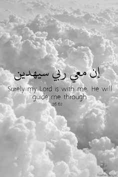 "[Moses] said, ""No! Indeed, with me is my Lord; He will guide me."" [26:62] ☝️   #Islam #Quran #Allah #quotes"