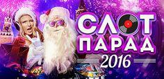 А у нас – дискотека «Слот-парад 2016»! Пароль для чата HITS2016, в меню – слот-хиты года и 20% от сыгранной суммы: russianvulkan.ru/news/slot-parad-2016