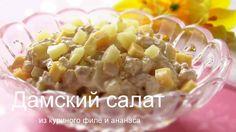 """Салат """"Дамский"""" самый  вкусный женский салат! Отличный рецепт!"""