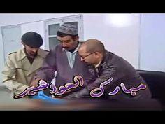 Film Tachlhit : Mbark L3wachir Laarbi Lhdaj #Film Tachlhit