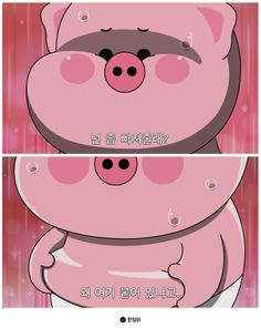 Cute Memes, Funny Memes, Some Body, Little Pigs, Cheer Up, Wise Quotes, Emoticon, Disney Art, Real Life
