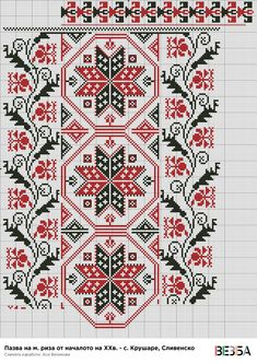 Cross Stitch Borders, Cross Stitch Charts, Cross Stitching, Cross Stitch Patterns, Folk Embroidery, Beaded Embroidery, Cross Stitch Embroidery, Bed Quilt Patterns, Craft Patterns