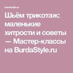 Шьём трикотаж: маленькие хитрости и советы — Мастер-классы на BurdaStyle.ru
