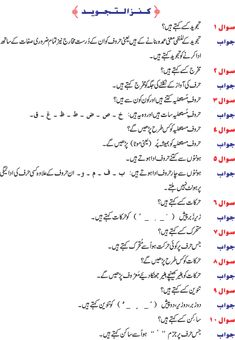 Quran Tajweed rules in Urdu and Hindi. Quran tutor teaches tajweed principles for quran learning lessons in English too. Urdu Quotes Islamic, Islamic Phrases, Islamic Messages, Islamic Inspirational Quotes, Religious Quotes, How To Read Quran, Learn Quran, Learn Islam, Ali Quotes