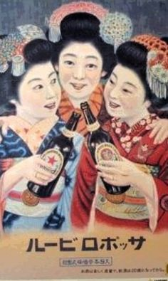 Japanese beer advertising