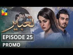 Tabeer Episode #25 Promo HUM TV Drama  Full video  Tabeer Episode #25 Promo HUM TV Drama  More information :-  Tabeer Episode #25 Promo Full - 31 July 2018 at Hum TV official YouTube channel. Subscribe to stay updated with new uploads.http://shrinkearn.com/9HgL  Story of a woman named Tabeer who goes through twists and turns to face life after her husband's tragic death.  #HUMTV #Drama #Tabeer  Tabeer Episode #25 Promo Full HD - Tabeer is the latest drama serial by Hum TV and Hum TV Dramas…