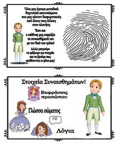 Programma7 Preschool Education, Kids And Parenting, Behavior, Organization, Organizing, Words, Behance, Getting Organized, Organisation