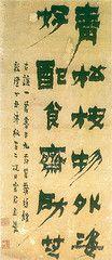 清-金农-漆书古谣-广东省博物馆