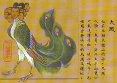 Jiufeng. A bird with nine human heads.