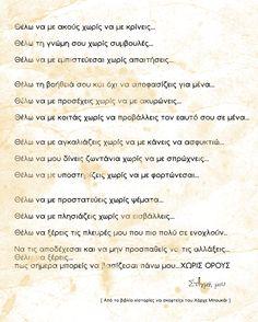 Από το βιβλίο «Ιστορίες να σκεφτείς» του Χόρχε Μπουκάι