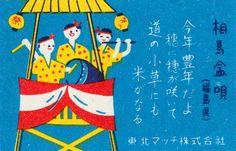 japanese matchbox label by maraid on Flickr.