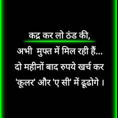 Hindi Qoutes, Funny Quotes In Hindi, Cartoon Quotes, Sad Quotes, Wisdom Quotes, Quotations, Love Quotes, Some Inspirational Quotes, Punjabi Quotes