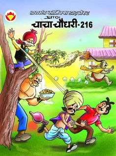 Number #216 - Chacha Chaudhary Digest (Diamond Comics India)