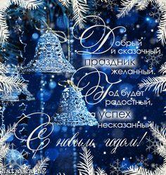 С Новым годом !!! Музыкальная открытка, музыкальные открытки и поздравления на праздник