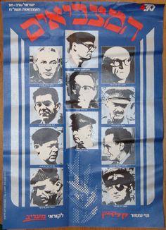 Jewish Judaica Israel 1977 Independence Day Poster | eBay