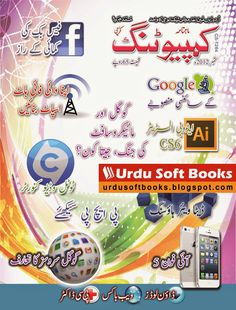 Computing Magazine is one of leading Computer and IT Urdu magazines in Pakistan,Computing Magazinecovers lot of general and technical computer topics,Computing Magazinespublished each month regularly from Karachi, Pakistan.Computing magazineis a unique source of IT.Computing MagazineSeptember2012issue contains following articles.  Index Of Articles. Editorial Information Technology News in Urdu Make Your PersonalWiFiHotspot in Urdu Facebook Tips in Urdu Learn Adobe Illustrator in…