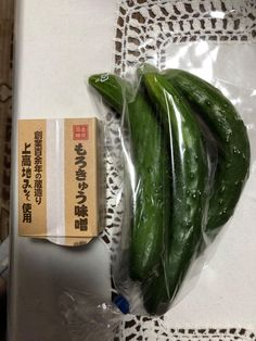 Morokyu (Cucumber with Moromi Miso) Japanese Food, Cucumber, Plant Leaves, Vegetables, Japanese Dishes, Vegetable Recipes, Solar Eclipse, Zucchini, Veggies