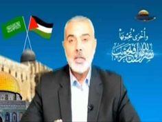 كلمة إسماعيل هنية للأمة العربية ولكتائب القسام بشأن العدوان الصهيوني على...