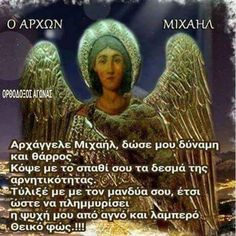 Inner World, Archangel Michael, Spiritual Path, Religious Icons, My Prayer, Christian Faith, Holy Spirit, Reiki, Wise Words