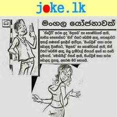 Funny Songs, Funny Jokes In Hindi, Best Funny Jokes, Funny Memes About Girls, Funny Movies, Facebook Jokes, Jokes Photos, Jokes Videos, Funny Mems