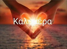 Good morning! Good Morning Roses, Good Morning Happy, Beautiful Love, Beautiful Pictures, Greek Language, Greek Quotes, Mom And Dad, Good Night, Me Quotes
