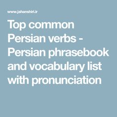 Top common Persian verbs - Persian phrasebook and vocabulary list with pronunciation