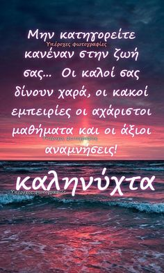 Greek Quotes, Good Night, Destiny, Thoughts, Night Quotes, Greek Sayings, Have A Good Night, Tanks, Ideas