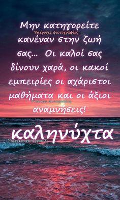 Greek Quotes, Good Night, Beautiful, Nighty Night, Have A Good Night