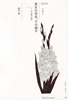 彼女の存在、その破片: Her presence and debris: illustration by Tamae Mizukami