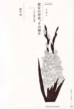 彼女の存在、その破片: Her presence and debris: illustration by Tamae Mizukami